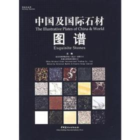 中国及国际石材图谱