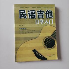 民谣吉他自学入门(未翻阅)