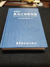 黑龙江地税年鉴(2007)