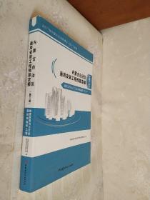 2017年版内蒙古自治区通用安装工程预算定额(第三册)