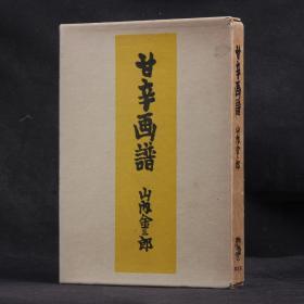 日文原版現貨 山內金三郎:甘辛畫譜 1956年 【筒子頁 小精裝 共書盒】