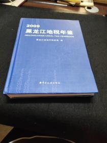 黑龙江地税年鉴(2009)