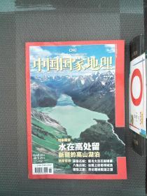 中国国家地理 2009.11