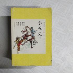 EC5046876 小五义  上册--中国古典小说  青少版(一版一印)