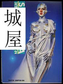 稀缺版 《空山基--超级插图 》大量图录,  约1992年出版
