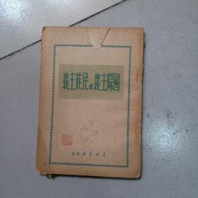 1949年4月东北书店《国际主义与民族主义》