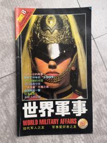 世界军事 2002年第8期