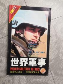 世界军事2002年第10期