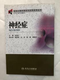 变态心理学理论与应用系列丛书·神经症