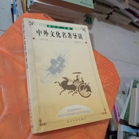 中外文化名著导读