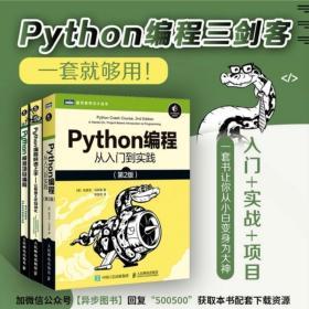 Python编程从入门到实践 Python编程快速上手 Python极客项目编程 Python编程三剑客