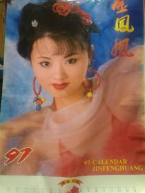 美女挂历,编号92...12月全,衬纸不缺,实物如图,年代物品售出不退