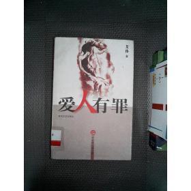 【欢迎代理下单】爱人有罪艾伟春风文艺出版社9787531330516