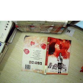 【欢迎代理下单】蔷薇之恋   .吉村明美二十一世纪出版社97875391