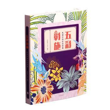 五彩彰施:民国织物彩绘图案