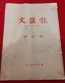 特价1984年4月份文汇报合订本2开本从1号到30号原版老报纸收藏