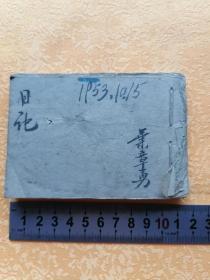1953年,《 帐目手稿 》毛笔小楷,附篆文印章!  (政府个人经济账目,解放初期农村的各种杂项 有的用万元来计算,用毛计算…)