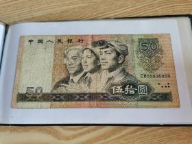 第四套人民币8O年50元