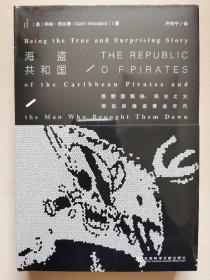 海盗共和国:骷髅旗飘扬、民主之火燃起的海盜黄金年代