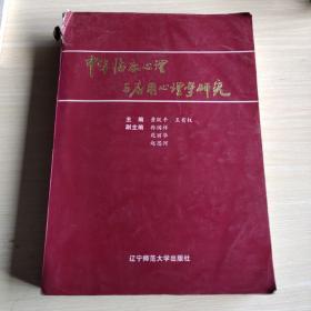 中华临床心理与应用心理学研究
