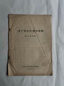 共产党宣言辅导讲稿(征求意见稿)