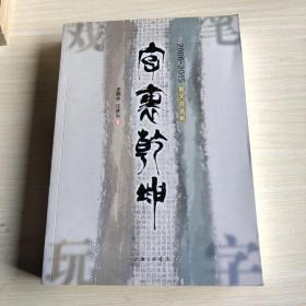 字里乾坤-2006-2015散文自选集