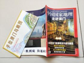 中国国家地理2002年4月【含地图】