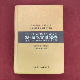 潮·普双言语词典(词语对照 科研学用 多元功能)