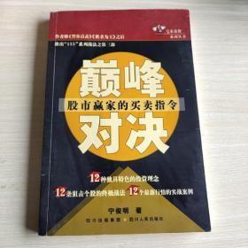 专家论股系列丛书:巅峰对决(股市赢家的买卖指令)