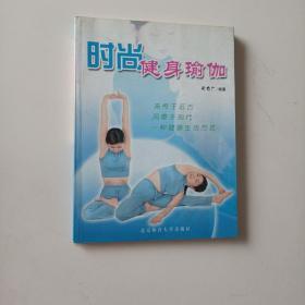 时尚健身瑜伽(未翻阅,库存书自然旧)