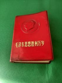 毛泽东思想胜利万岁  内不少页 品自定