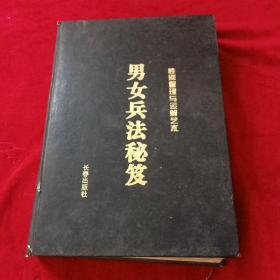 性别管理与运筹艺术:男女兵法秘笈(上)