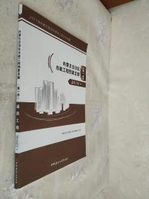 2017年版内蒙古自治区通用安装工程预算定额(第一册)