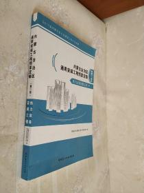 2017年版内蒙古自治区通用安装工程预算定额(第二册)