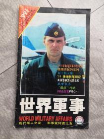 世界军事  1999年第一期