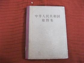 中华人民共和国地图集(1957年1版1印,大16开精装)