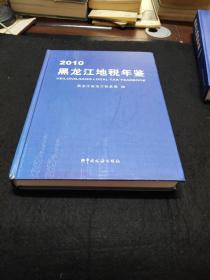 黑龙江地税年鉴(2010)