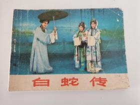 戏剧连环画:白蛇传 (山东省京剧团供稿)