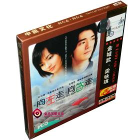 全新正版中凯文化电影故事片 向左走向右走 2VCD 金城武 梁咏琪