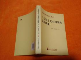 马克思主义中国化的最新成果
