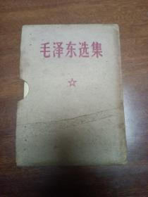 毛泽东选集(一卷本)带函套