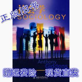 社会学 第五版 安东尼吉登斯 李康 北京大学出版社