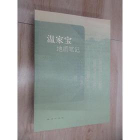 【欢迎代理下单】*地质笔记温家宝地质出版社9787116082106