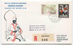 列支敦士登邮票 1975年 日内瓦安曼航班延误 皇家约旦航空纪念封实寄FDC18-L8/1105
