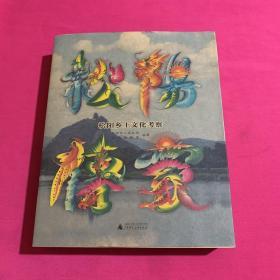 松阳传家·松阳乡土文化考察 /辑室 广西师范大学出版社