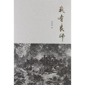 正版 我有良师傅益瑶中国青年出版社9787515310145 书籍