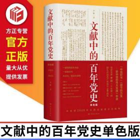 文献中的百年党史单色版 上海人民出版社 9787548616788 正版图书