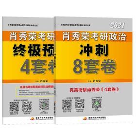 肖秀荣2021考研政治冲刺8套卷+终极预测4套卷