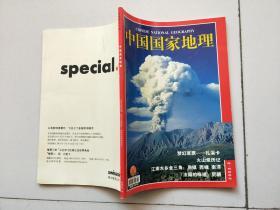 中国国家地理2002年2月