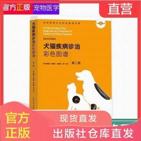 宠物医生手册(第2版)犬猫疾病诊治彩色图谱第二版临床手术用药